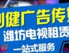 【电视租赁】潍坊地区液晶电视出租电视租赁
