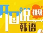 广州暑期韩语培训课程 小班授课注重实战演练