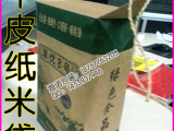 批发定做 大米包装袋 2.5KG牛皮纸袋 礼品装 拉绳手提