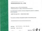 上海擎标优质,南京ISO22301认证管理张家批发价格出售