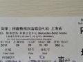 """2016""""如果""""田馥甄巡回演唱会上海站门票1张"""