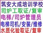 大兴青云店电梯培训 司炉工培训 钳工高级 汽修高级取证