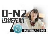 宁波日语班,商务日语培训,日语N3 日语兴趣 考前指导