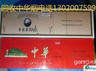 朝阳收购30年茅台酒瓶-劲松--京广桥回收软中华烟价格