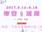 深圳婚礼策划师培训 婚礼策划师 摩登璀璨