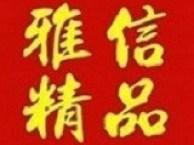 苏州装修设计公司-苏州雅信装饰工程有限公司