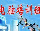 顺义电脑培训北京顺义城区电脑培训班 计算机培训学校