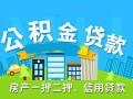 南宁企业税信贷 芝麻分信贷 公积金贷 按揭房贷,房产抵押