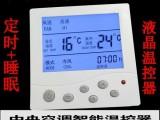 北京空调液晶温控器厂家 全国批发零售 空调控制面板