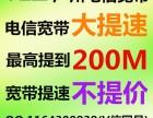 电信宽带大提速,提速不提价,较高提200M(上行30M)