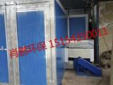 滨州喷漆房厂家推荐——供应无泵水幕喷漆室