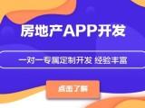 房地产APP开发功能方案 房地产APP开发