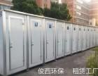 移动厕所租赁出租 就找专业租赁公司