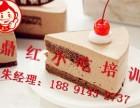 西点培训 蛋糕制作 烘焙制作 长沙鼎红国际烘焙