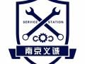 南京自动变速箱机器深化换油特惠价格来啦