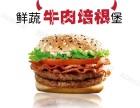 长春汉堡店加盟连锁 开家汉堡店需要多少钱