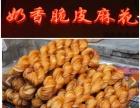 想学习台湾千层麻花配方 麻花技术培训费用多少钱