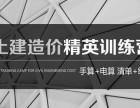 深圳造价培训班 学装饰工程预算培训班
