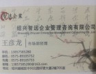 绍兴智远企业管理咨询有限公司