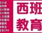 南京西班教育专业学历提升