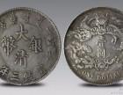 大清银币银元免费鉴定快速安全交易