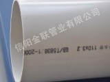 河南PVC管批发厂家 110PVC管生产