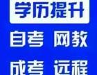 广州成人大专提升哪家好,自考本科学历升职加薪