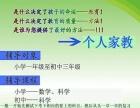 衢州家教(小学到初中阶段)