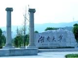 湖南大学2019成人高考招生简章