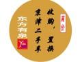 高价收购天津北京二手车