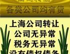 上海投资公司转让上海资产管理公司转让