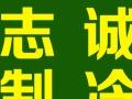 芜湖专业空调移机,维修,加氟清洗等,专业正规,优惠