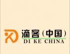 【滴客中国】汽车租赁连锁股份有限公司