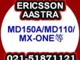 电话交换机代理商MD150A爱立信分机板