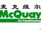 欢迎访问天津麦克维尔空调各点售后服务维修咨询电话