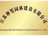 江蘇神筆園林建設有限公司承接市政景觀園林綠化施工