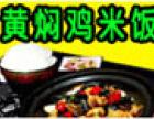 极度焖皇黄焖鸡米饭加盟