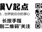 臻骥V起点是如何让苗仁国际实现5天狂收38万代理商呢?