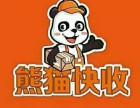 熊猫快收全国招募区域合伙人
