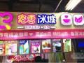 蜜雪冰城加盟费多少钱 冰淇淋+饮品+奶茶+果汁茶饮榜
