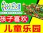开心玩国儿童乐园加盟