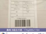 170克白卡纸晨鸣B级白卡纸定制厂家哪家好-划算的双胶纸