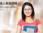 成人英语线上教学免费试学一周