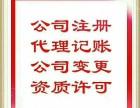 北京朝阳注册公司提供朝阳地址工商注册记账