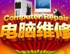 白沙洲上门重装系统多少钱?上门维修电脑哪里好?
