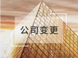 武汉企业转让 股权分配
