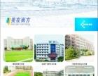 广东省南方技师学院招生