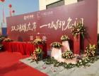 广州黄边开业拱门出租醒狮花篮晚会音响灯光晚会主持人