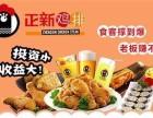 广州正新鸡排加盟炸鸡小吃整店输出一站式服务