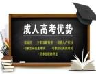潍坊青州2018年报考成人高考 专升本 报名进行中